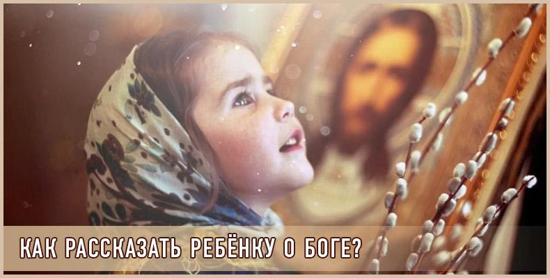 Как рассказать ребёнку о Боге