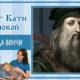 Леонардо да Винчи | Тест Кати Р.