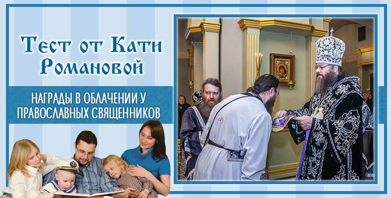 Награды в облачении у православных священников