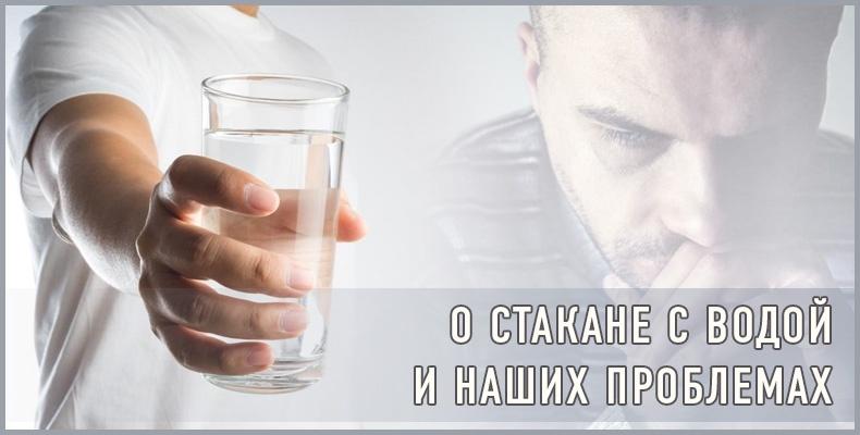 О стакане с водой и наших проблемах