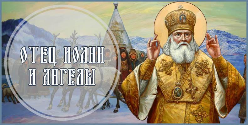 Отец Иоанн и ангелы