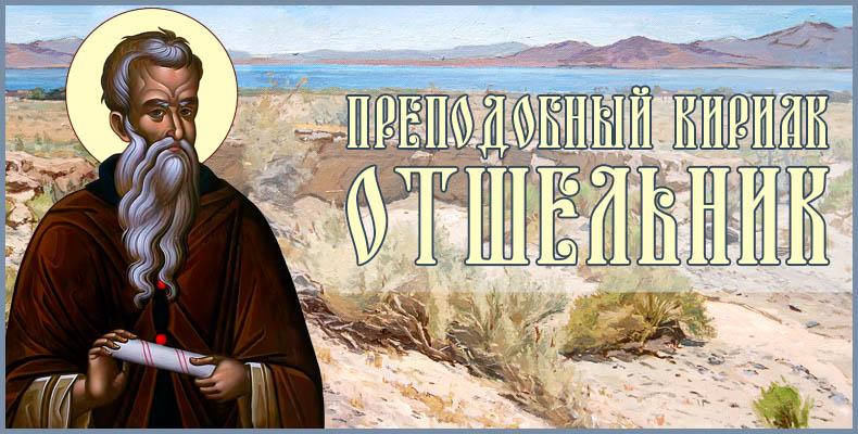 Преподобный Кириак Отшельник