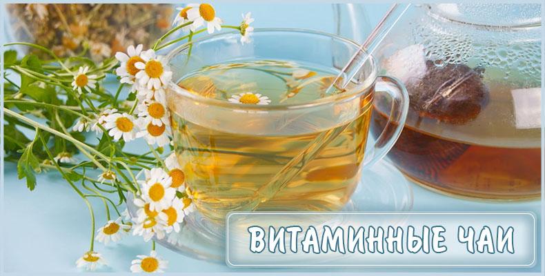 Витаминные чаи
