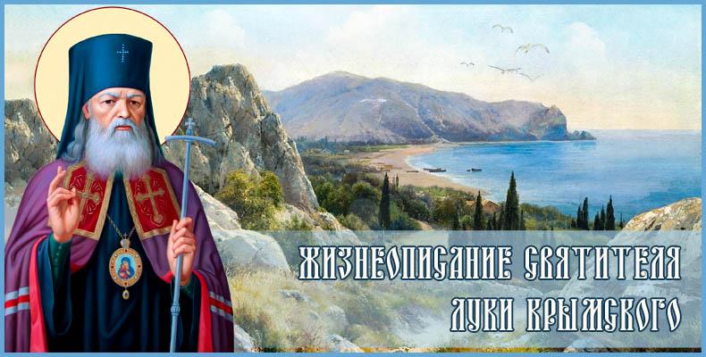 Жизнеописание святителя Луки Крымского